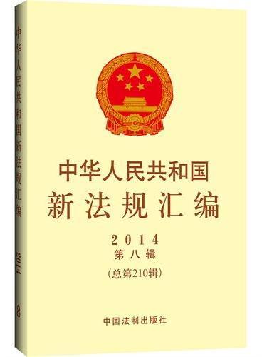 中华人民共和国新法规汇编2014年第8辑(总第210辑)