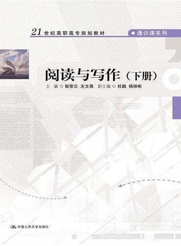 阅读与写作(下册)(21世纪高职高专规划教材·通识课系列)