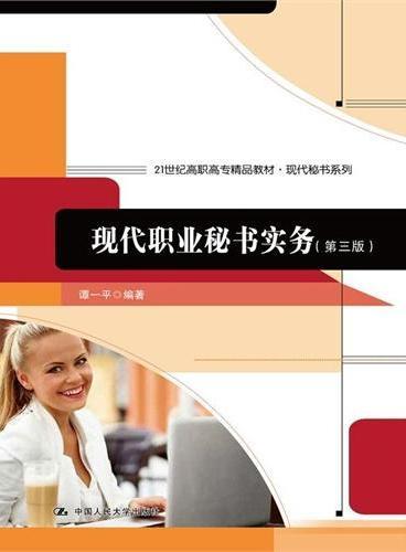 现代职业秘书实务(第三版)(21世纪高职高专精品教材·现代秘书系列)