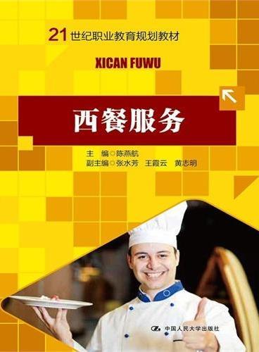 西餐服务(21世纪职业教育规划教材)