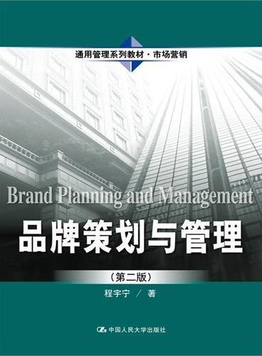 品牌策划与管理(第二版)(通用管理系列教材·市场营销)