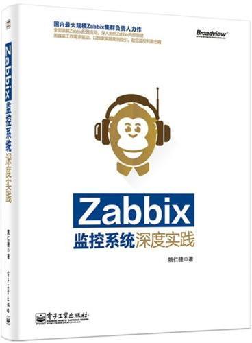 Zabbix监控系统深度实践