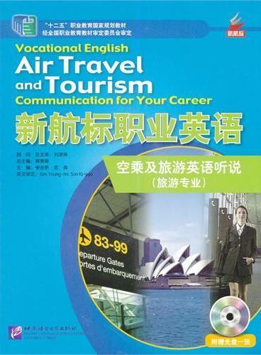新航标职业英语 空乘及旅游英语听说(含1MP3)