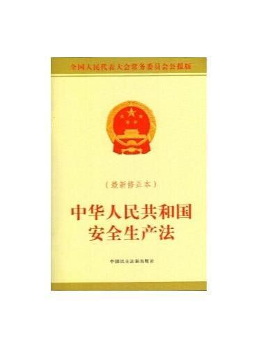 中华人民共和国安全生产法(最新修正本)