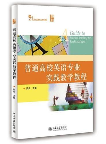 普通高校英语专业实践教学教程