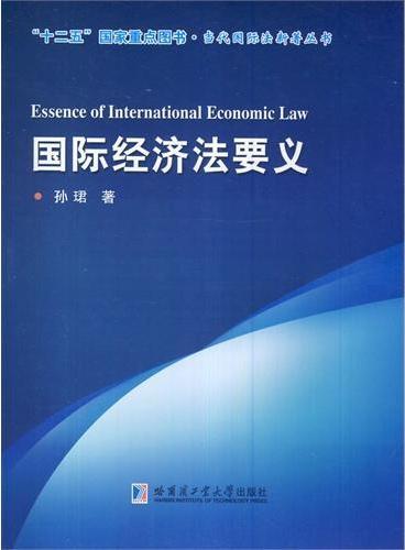 国际经济法要义