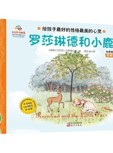 《给孩子最好的性格最美的心灵·收获成长·秋季卷·橙色》