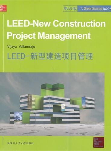 LEED-新型建造项目管理