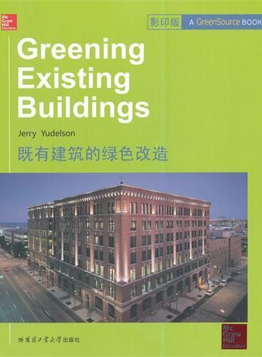 既有建筑的绿色改造
