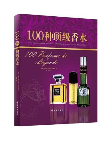 字里行间奢侈品:100种顶级香水