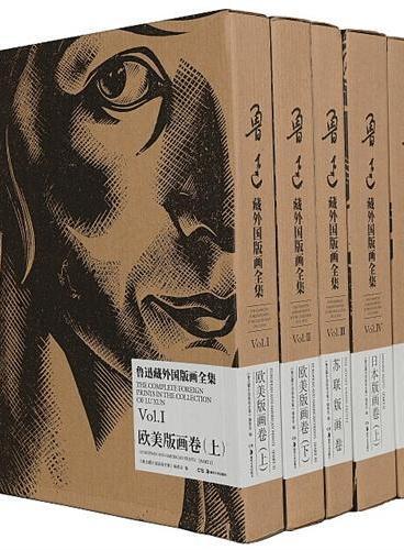苏联版画卷(及附录卷)、欧美版画卷(上、下)、日本版画卷(上、下)