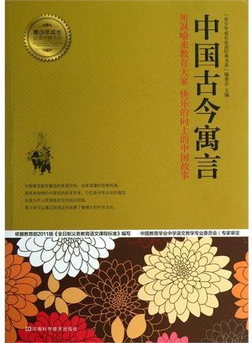 中国古今寓言 青少年成长必读经典书系