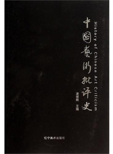 中国艺术批评史