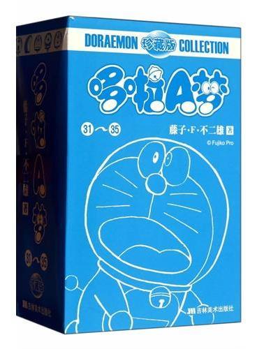 哆啦A梦珍藏版31-35套装