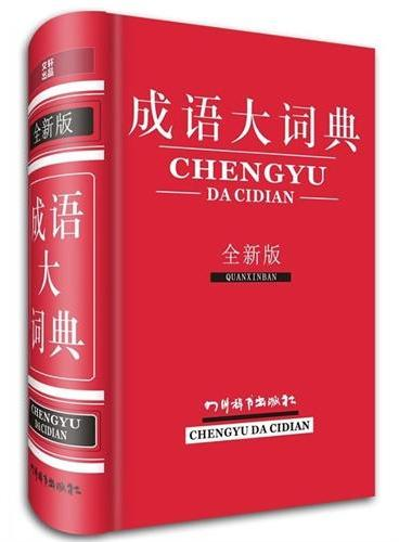 成语大词典(全新版)