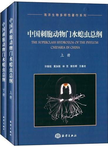 中国刺胞动物门水螅虫总纲(上、下册)