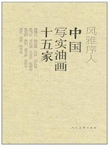 风雅序人-中国写实油画十五家