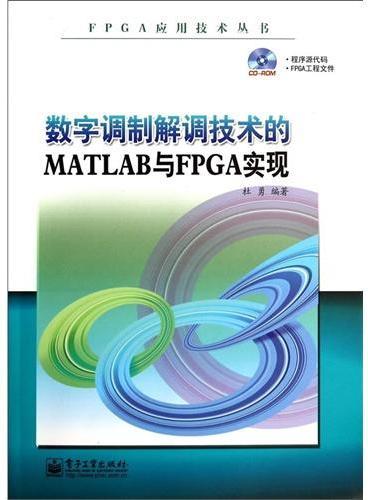 数字调制解调技术的MATLAB与FPGA实现(含CD光盘1张)