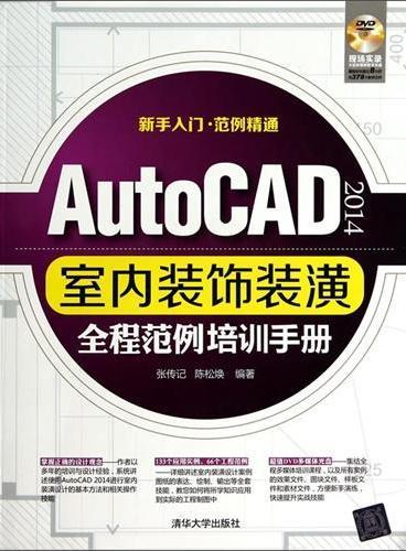 AutoCAD 2014室内装饰装潢全程范例培训手册(配光盘)
