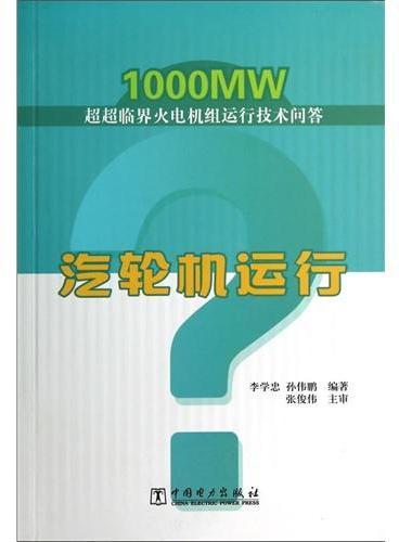 1000MW超超临界火电机组运行技术问答 汽轮机运行