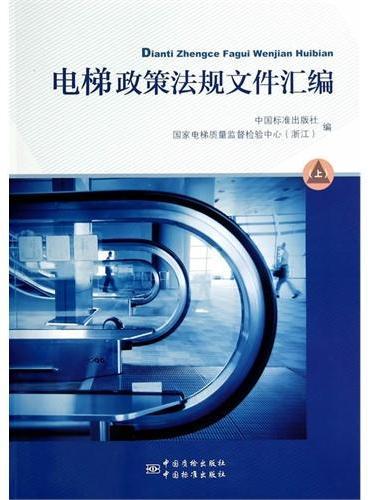 电梯政策法规文件汇编(上)