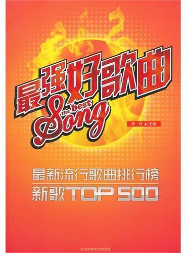 最强好歌曲-最新流行歌曲排行榜新歌top500