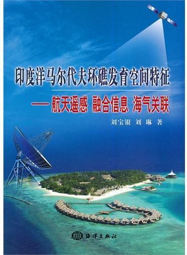 印度洋马尔代夫环礁发育空间特征——航天遥感 融合信息 海气关联