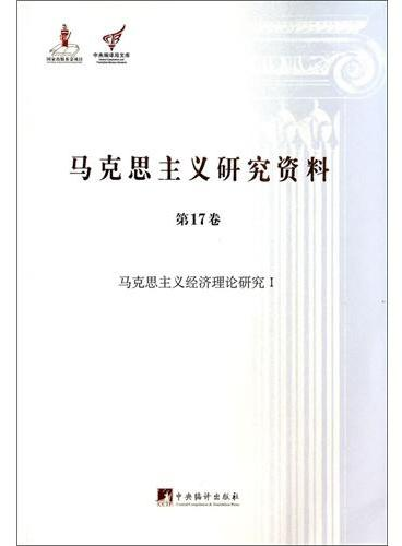 马克思主义研究资料:第17卷马克思主义经济理论研究Ⅰ(平装)
