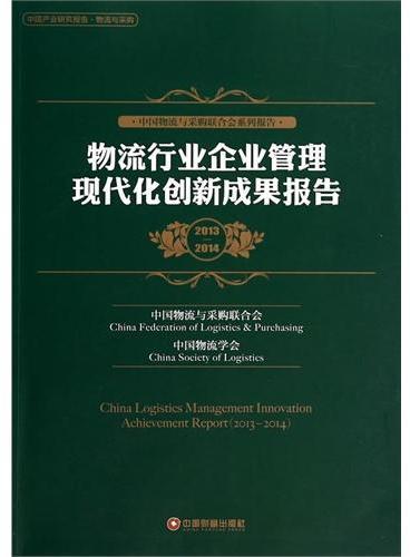 物流行业企业管理现代化创新成果报告(2013-2014)