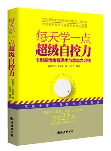 《每天学一点超级自控力——卡耐基情绪管理术与意志力训练》(史上最权威、最实用、最系统的自控力修成手册)