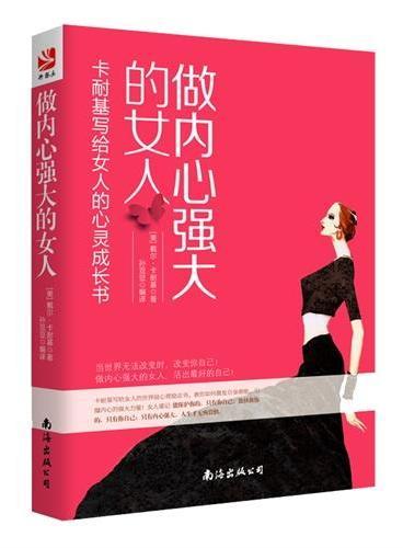 《做内心强大的女人——卡耐基写给女人的心灵成长书》(引爆女人强大的内在力量)