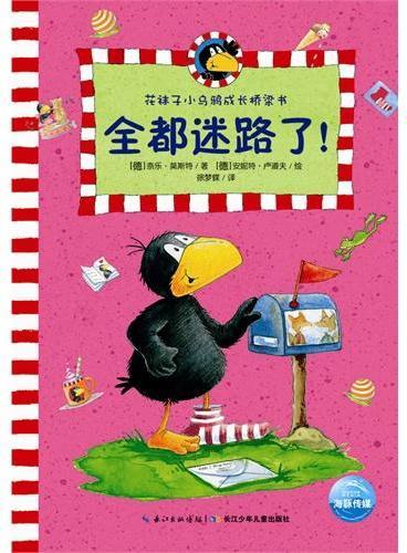 花袜子小乌鸦成长桥梁书:全都迷路了!