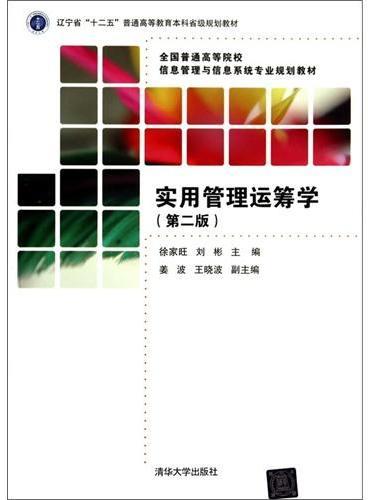 实用管理运筹学(第二版)(全国普通高等院校信息管理与信息系统专业规划教材)