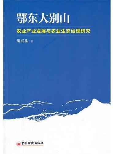 鄂东大别山农业产业发展与农业生态治理研究