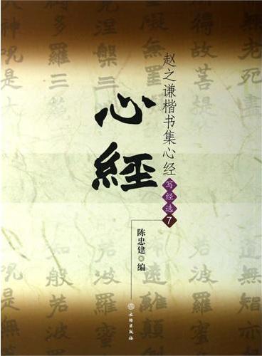 赵之谦楷书集心经/写经选7(平)