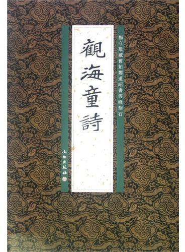 觀海童诗(平)