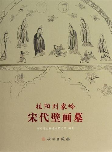 桂阳刘家岭宋代壁画墓(精)