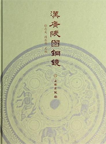 汉广陵国铜镜