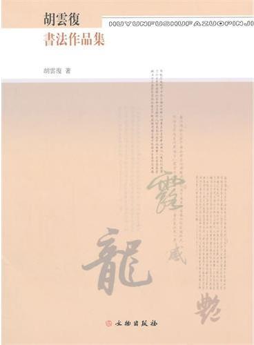 胡云复书法作品集(平)