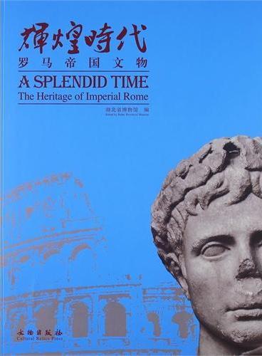 辉煌时代:古罗马帝国文物(精)