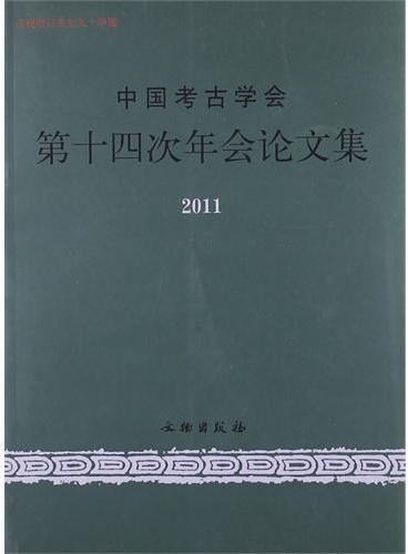 中国考古学会第十四次年会论文集(平)