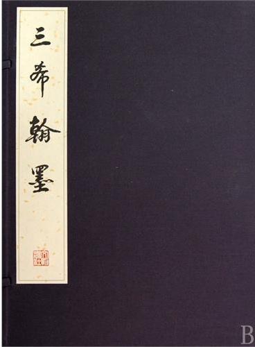 三希翰墨(函)(函)