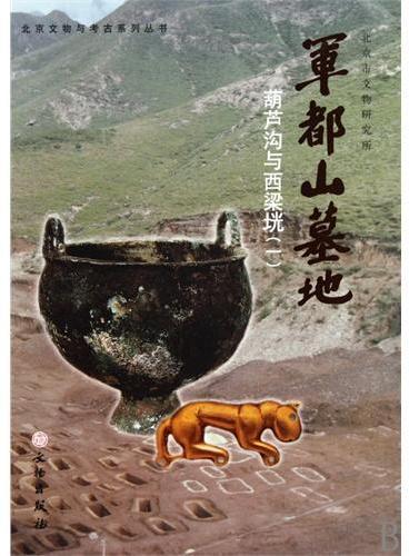 军都山墓地:葫芦沟与西梁垙(全二册)(精)