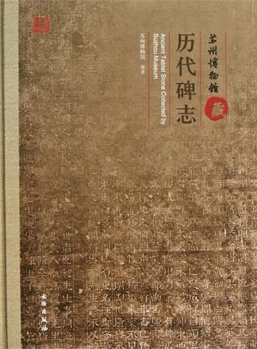 苏州博物馆藏历代碑志(精)