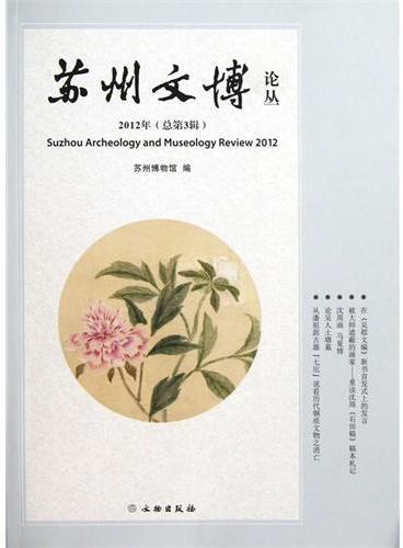 苏州文博论丛.2012年:总第3辑(精)