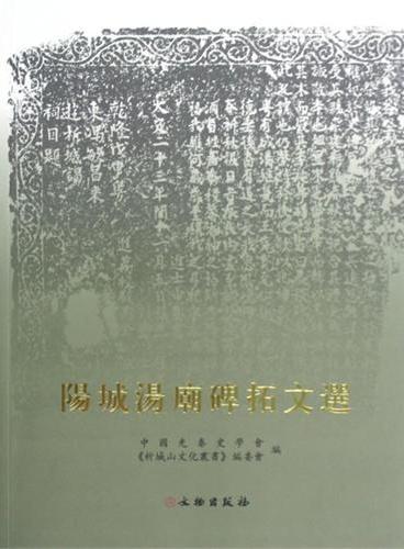 六顶山渤海墓葬:2004-2009年清理发掘报告(精)