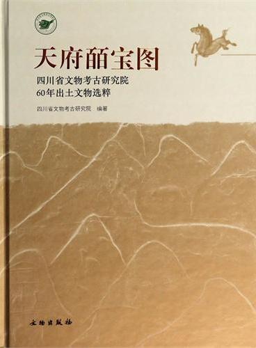 天府皕宝图-四川省文物考古研究院60年出土文物精粹
