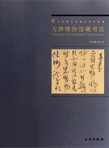 天津博物馆藏书法(平)