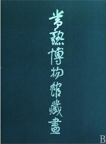 常熟博物馆藏画(精)
