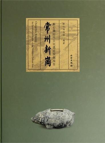 常州新岗:新石器时代文化遗址发掘报告(精)